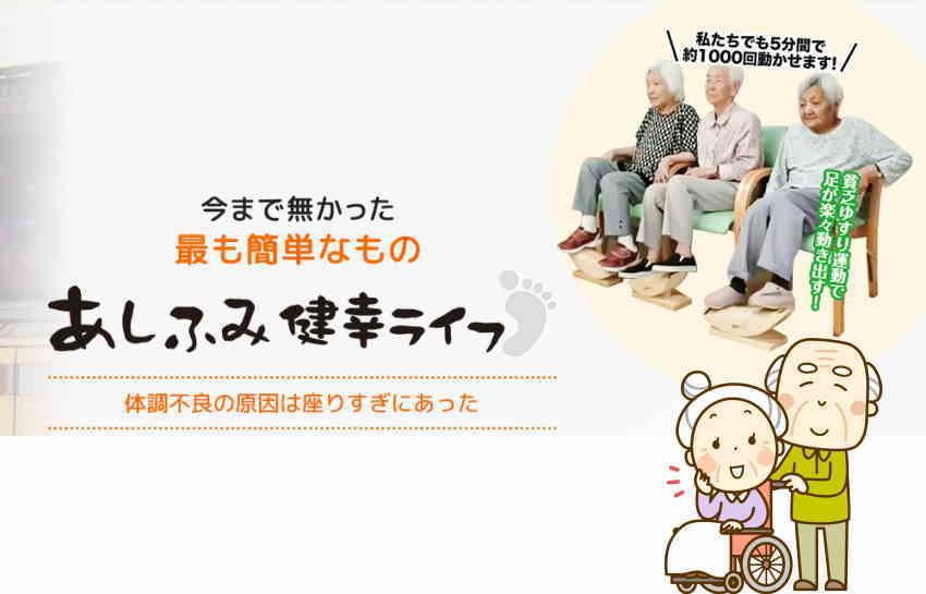おじいちゃんおばあちゃんへのプレゼント① 足ふみ健康グッズ