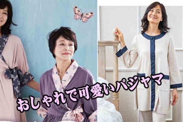 おばあちゃんへのプレゼントに【可愛くてお洒落なパジャマ】はいかが