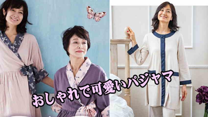 おばあちゃんへのプレゼント③ おしゃれで可愛い高齢女性用パジャマ